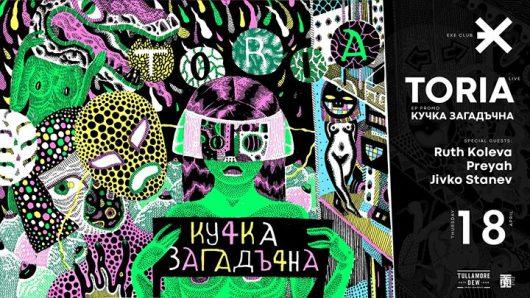 Toria - КУ4КА ЗАГАДЪ4НА